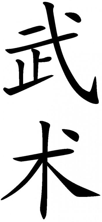 Wushu5